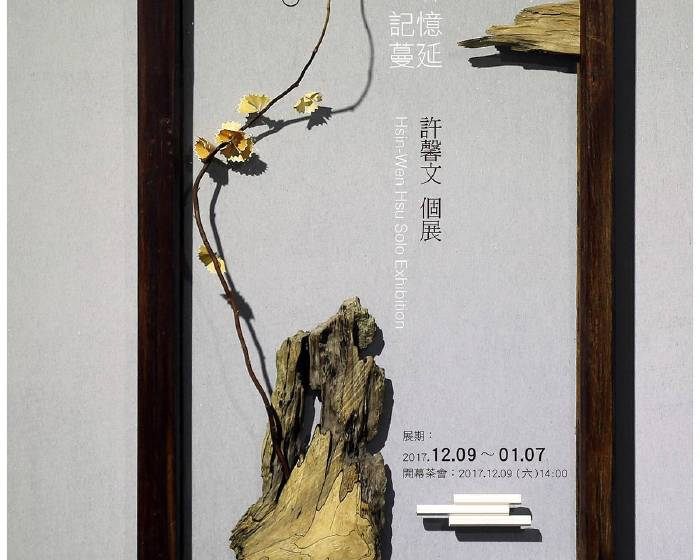 紫藤廬【紫藤廬 : 根。記憶蔓延-許馨文個展】The Depths of Memory - Hsin-Wen Hsu Solo Exhibition